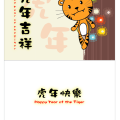 Tiger New Year Card